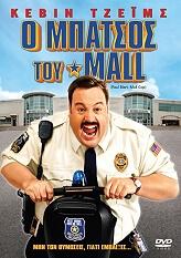 o mpatsos toy mall paul blart mall cop dvd photo