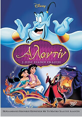 alantin se aladdin se 2 dvd photo
