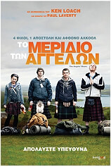 to meridio ton aggelon the angels share dvd photo