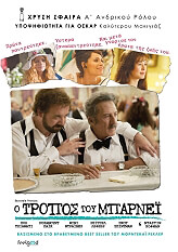 o tropos toy mparnei barney s version dvd photo