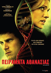 peiramata athanasias bloodwork dvd photo