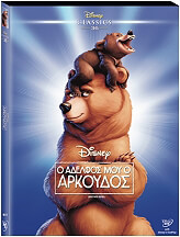 o adelfos moy o arkoydos brother bear dvd o ring photo