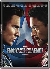 captain america emfylios polemos captain america civil war dvd photo