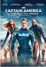captain america 2 o stratiotis toy xeimona captain america the winter soldier dvd photo