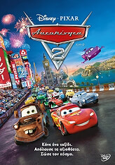 aytokinita 2 cars 2 dvd photo