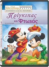 disney vol3 prigkipas kai ftoxos disney vol3 the prince and the pauper dvd photo