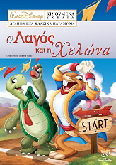 disney vol4 o lagos kai i xelona disney vol4 the tortoise and the hare dvd photo