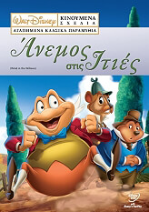 disney vol5 anemos stis ities disney vol5 wind in the willows dvd photo