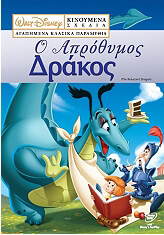 disney vol6 o aprothymos drakos disney vol6 the reluctant dragon dvd photo