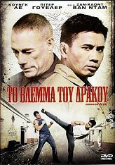 to blemma toy drakoy dragon eyes dvd photo