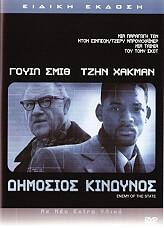 dimosios kindynos se enemy of the state se dvd photo