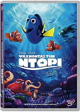 psaxnontas tin ntori finding dory dvd photo