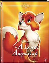 i alepoy kai to lagoniko the fox and the hound se dvd o ring photo