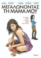 megalonontas ti mama moy girl in progress dvd photo
