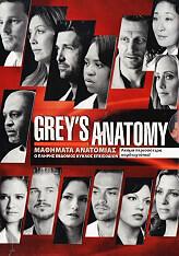 mathimata anatomias 7os kyklos grey s anatomy season 7 6 dvd photo