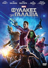 fylakes toy galaxia guardians of the galaxy dvd photo