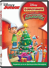 o mastorakos doyleytaroydikes diakopes handy manny a very handy holiday dvd photo