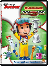 o mastorakos o megalos agonas toy mastorakoy handy manny manny s big race dvd photo