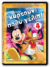 kartoyn poly gelio meros 4 have a laugh with mickey vol4 dvd photo
