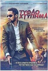 tyflo xtypima the hit list dvd photo