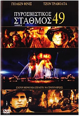 pyrosbestikos stathmos 49 ladder 49 dvd photo
