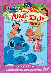 lilo stits i seira meros 4 lilo stitch series vol 4 dvd photo