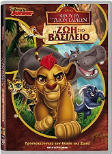 i froyra ton liontarion i zoi sto basileio the lion guard life in the pride lands dvd photo