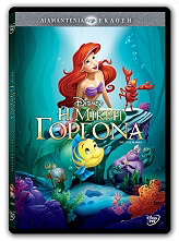 i mikri gorgona little mermaid diamond edition dvd photo