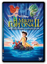 i mikri gorgona 2 little mermaid ii return to the sea se dvd photo