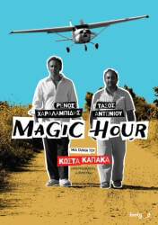 magic hour dvd photo