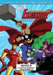 marvel avengers oi dynatoteroi iroes tis gis meros b o kaptain amerika xanagenietai dvd photo