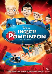 gnoriste toys rompinson meet the robinsons dvd photo
