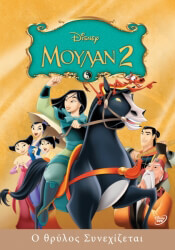 moylan 2 mulan 2 dvd photo