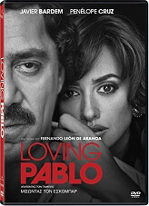 agapontas ton pamplo dvd photo
