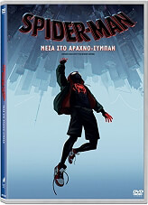 spider man mesa sto araxno sympan spider man into the spider verse dvd photo