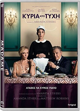 kyria apo tyxi madame dvd photo
