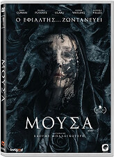 moysa muse dvd photo