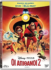 oi apithanoi 2 the incredibles 2 dvd blu ray combo photo