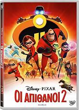oi apithanoi 2 the incredibles 2 dvd photo