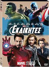oi ekdikites the avengers dvd o ring photo