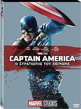 captain america 2 o stratiotis toy xeimona captain america the winter soldier dvd o ring photo