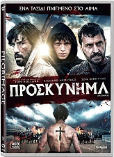 proskynima pilgrimage dvd photo