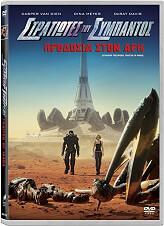 stratiotes toy sympantos prodosia ston ari starship troopers traitor of mars dvd photo