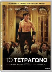 to tetragono the square dvd photo