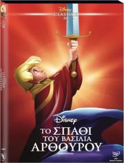 to spathi toy basileia arthoyroy 45th ae the sword in the stone 45th ae dvd o ring photo