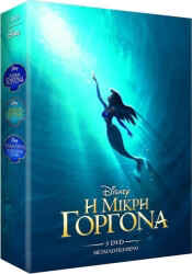 the trilogy little mermaid trilogia i mikri gorgona 3 dvd photo