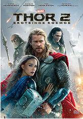 thor 2 skoteinos kosmos thor the dark world dvd photo