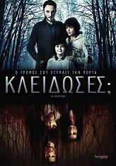 kleidoses replicas aka in their skin dvd photo