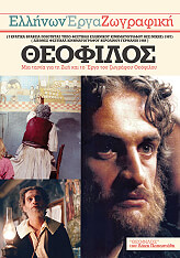 ellinon erga theofilos dvd photo