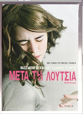 meta ti loytsia after lucia dvd photo